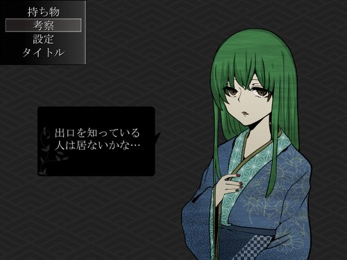 廃屋の姫は。 Game Screen Shot2