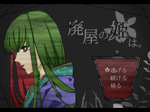 廃屋の姫は。 Game Screen Shots