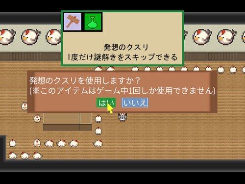 謎解き電話の脱出記 Game Screen Shot3