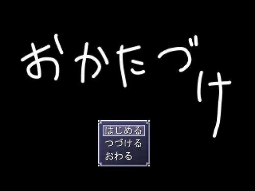 おかたづけ Game Screen Shot3