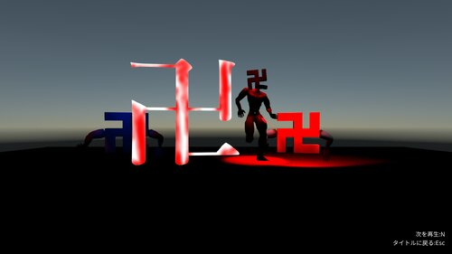卍の森 / The Manji Forest Game Screen Shot4