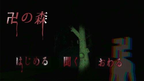 卍の森 / The Manji Forest Game Screen Shot5