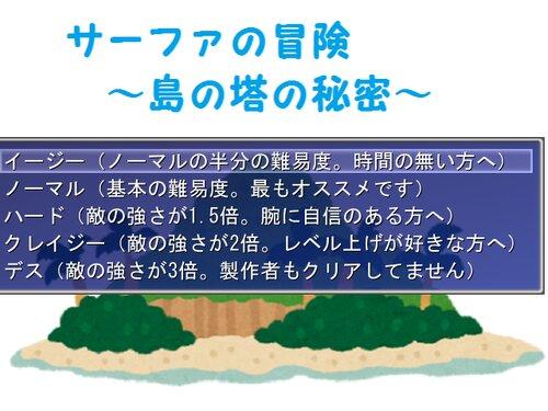 サーファの冒険~島の塔の秘密~ Game Screen Shot