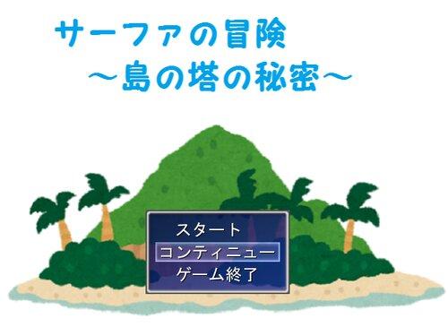 サーファの冒険~島の塔の秘密~ Game Screen Shots
