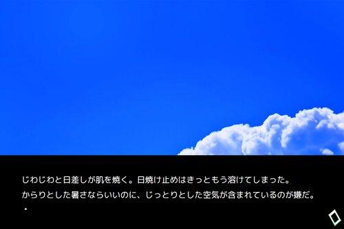 オムニバス掌編サウンドノベル集-しあさってのきのう- Game Screen Shot