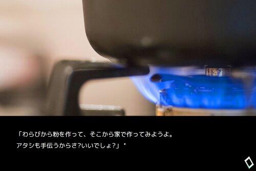 オムニバス掌編サウンドノベル集-しあさってのきのう- Game Screen Shot4