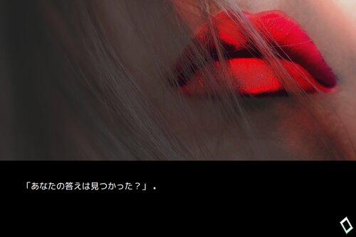 オムニバス掌編サウンドノベル集-しあさってのきのう- Game Screen Shot5