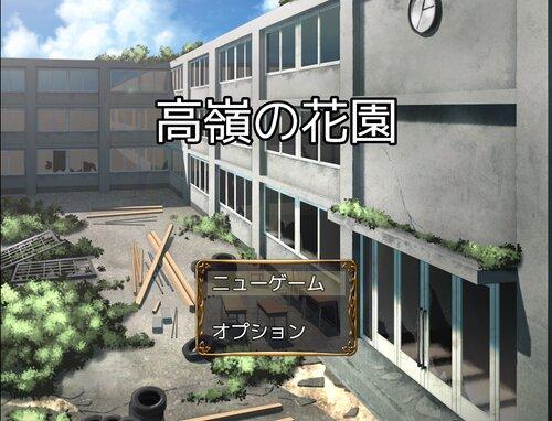 高嶺の花園 Game Screen Shot2