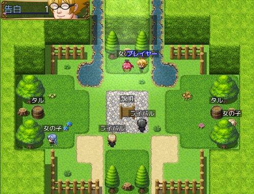 高嶺の花園 Game Screen Shot3