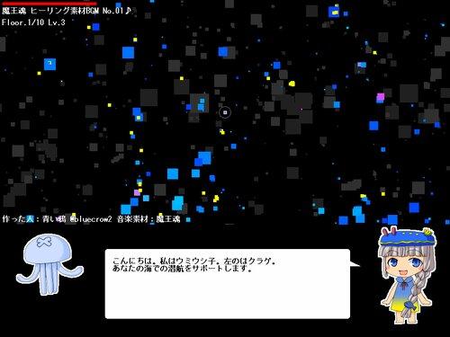 アクアローグ Game Screen Shot