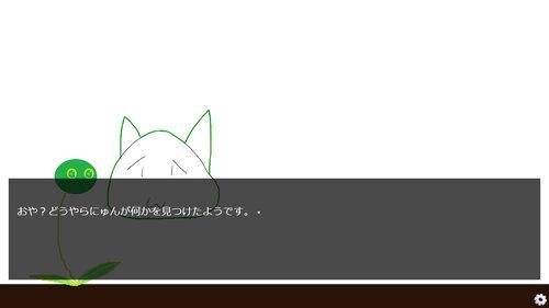 にゅんとにょん Game Screen Shot5