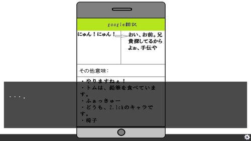 にゅんとにょん Game Screen Shots
