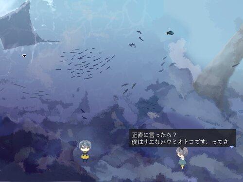 拝啓、水底のあなたへ Game Screen Shot4
