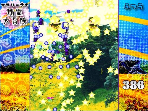 マスリーナの精霊大冒険 Game Screen Shot2