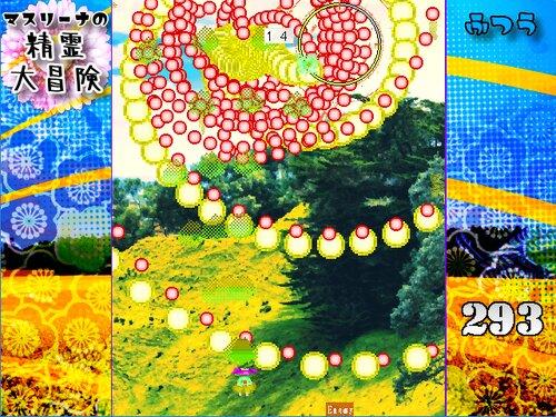 マスリーナの精霊大冒険 Game Screen Shot3