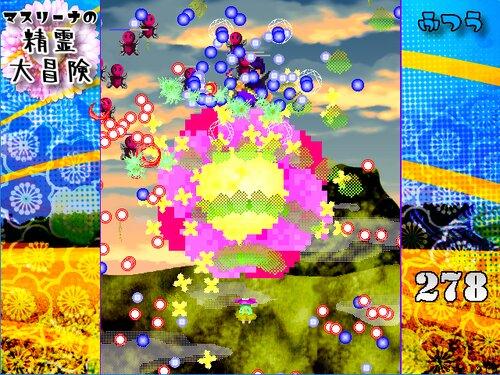 マスリーナの精霊大冒険 Game Screen Shot4