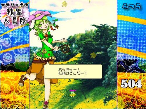 マスリーナの精霊大冒険 Game Screen Shot5