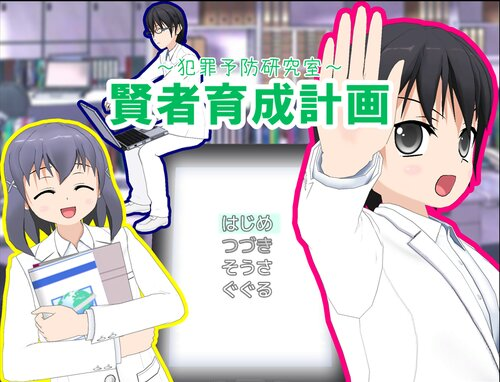 賢者育成計画 Game Screen Shot5