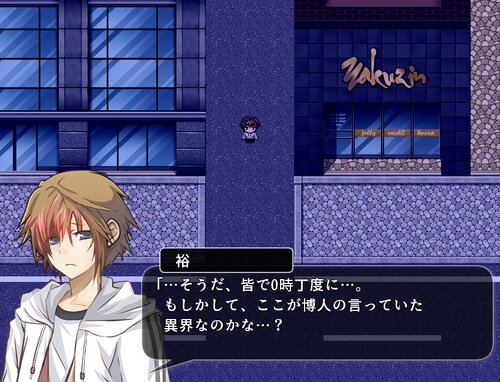 怨の潜む町 Game Screen Shot