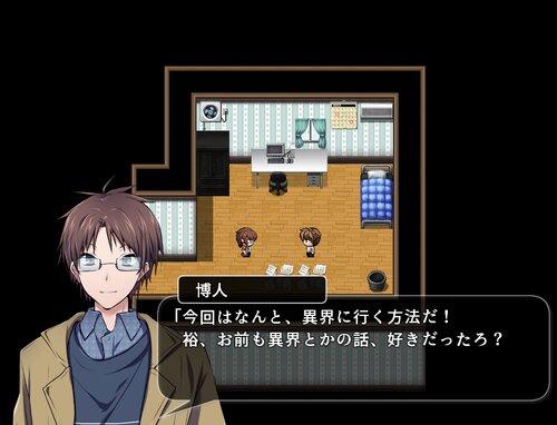 怨の潜む町 Game Screen Shot2