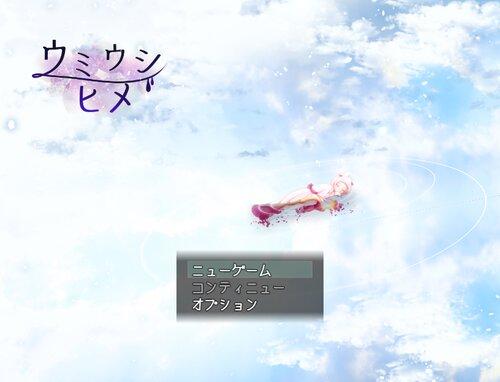 ウミウシヒメ Game Screen Shot5