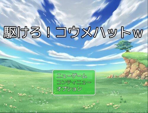 駆けろ!コウメハットw Game Screen Shot3