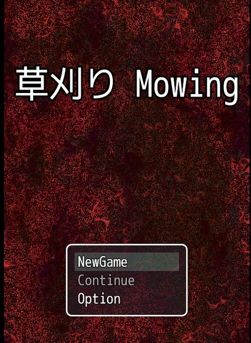 草刈り Mowing 割草 Game Screen Shots