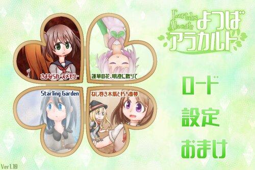 よつばアラカルト Game Screen Shot1