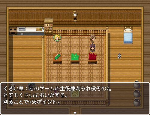 くさい草 Game Screen Shot1