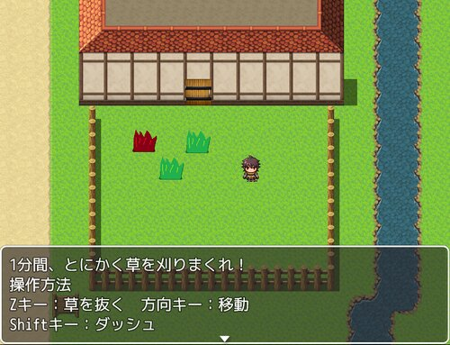 くさい草 Game Screen Shot3