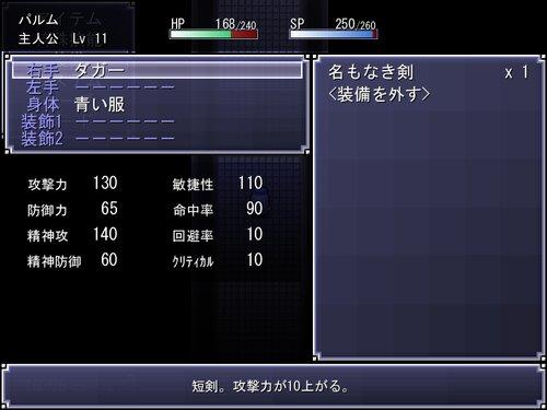 ゆっくりパルムの挑戦状  Game Screen Shot2