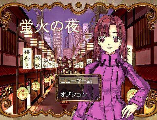 蛍火の夜 Game Screen Shot1