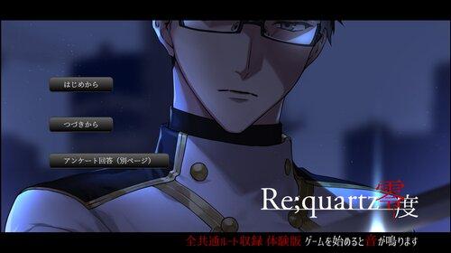 ★全共通ルート収録のブラウザ体験版★Re;quartz零度 Game Screen Shot5