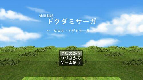 雑草戦記ドクダミサーガ ~クロスアザミサーガ~ Game Screen Shot5