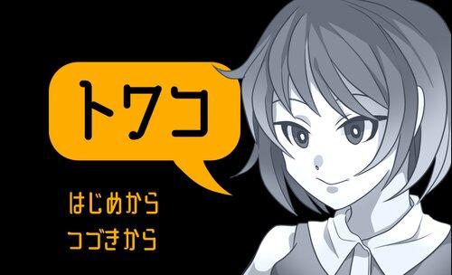 トワコ Game Screen Shot5