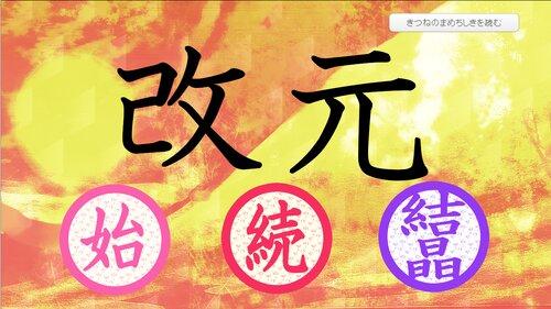 改元 Game Screen Shot2
