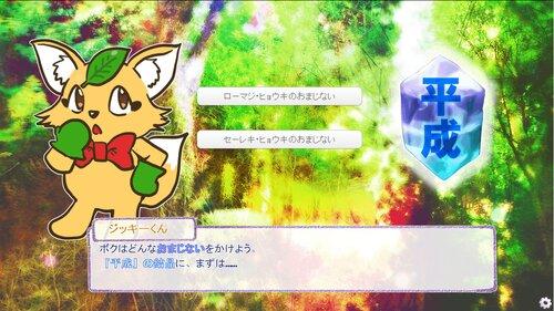 改元 Game Screen Shot4