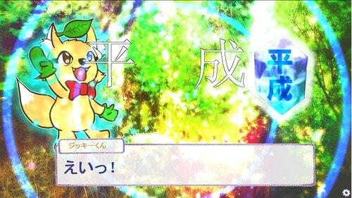 改元 Game Screen Shot5