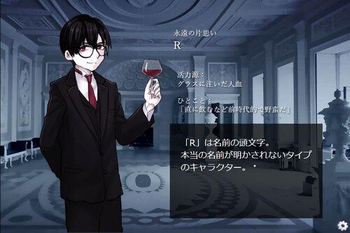 お好きな吸血鬼をどうぞ Game Screen Shot3