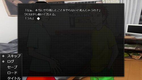 クロのおつかい Game Screen Shot5
