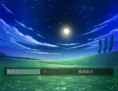 ヨミガエリ Game Screen Shot1