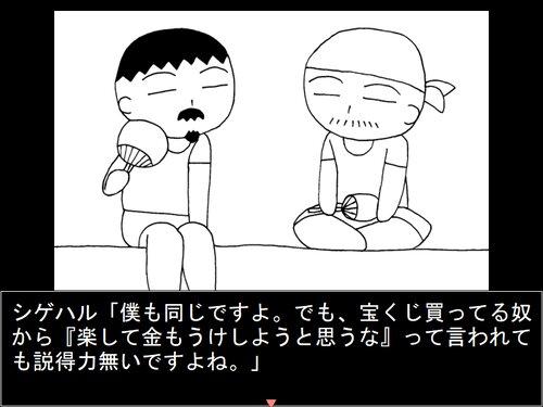 わんにゃんぽんぽん Game Screen Shot5