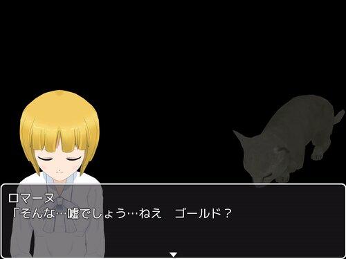 わるいことしちゃめっ Game Screen Shot4