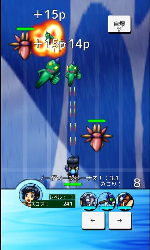 メガミズギライン Game Screen Shot1