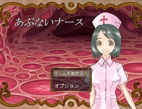 あぶないナース Game Screen Shot1