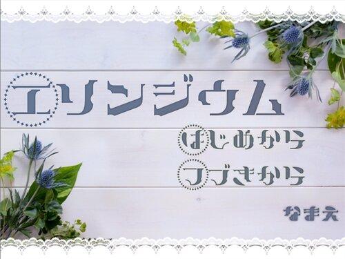 エリンジウム Game Screen Shot
