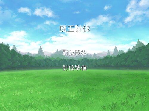 魔王討伐 Game Screen Shot1