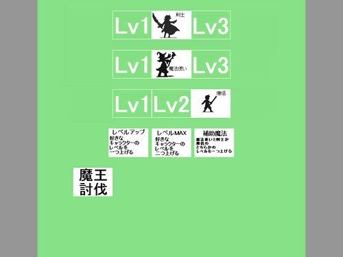 魔王討伐 Game Screen Shots