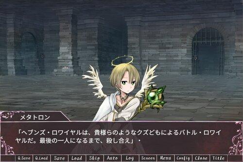 ヘブンズ・ロワイヤル Game Screen Shot3