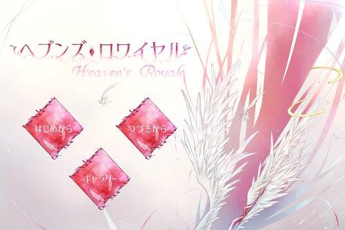 ヘブンズ・ロワイヤル Game Screen Shot5